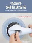 浴室扶手 浴室扶手免打孔衛生間馬桶安全拉手老人廁所防滑欄桿強力吸盤把手 萊俐亞