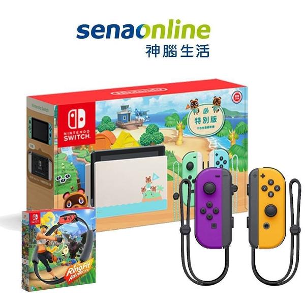 【神腦生活】任天堂 Switch 動物之森特別版主機+健身環大冒險 同捆組+Joy-Con控制器 紫橘