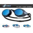 SABLE 黑貂 成人競速型平光鏡片泳鏡(游泳 防霧 防雜光強光 3D鍍膜 100MT