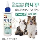 *KING*DR.J寵物健康筆記-寶耳淨 120ml/瓶 有效清除耳垢 減少異味 犬貓適用