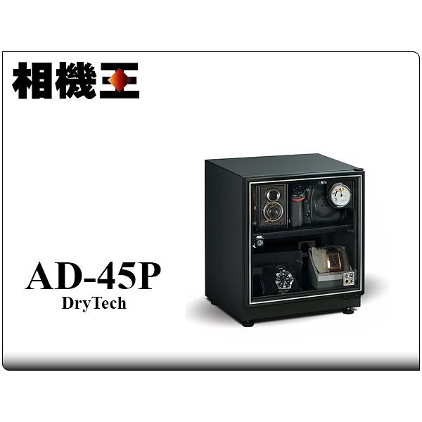 收藏家 AD-45P 暢銷經典防潮箱〔32公升〕公司貨 免運