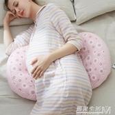 春夏孕婦枕頭護腰側睡臥枕U型枕懷孕期多功能托腹抱枕母嬰兒用品 雙十二全館免運