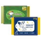 【限購2】Snoopy 史努比 綠茶香氛/超純水 柔濕巾(20抽) 款式可選【小三美日】