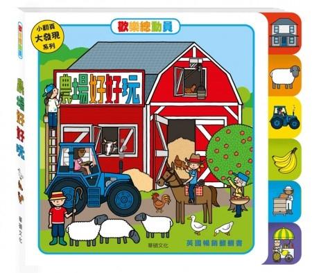 農場好好玩 歡樂總動員系列(A040)