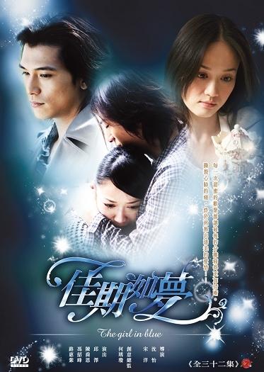 佳期如夢 DVD ( 陳喬恩/邱澤/馮紹峰/路惠紫/曹豔豔/林秀君 ) [又名:藍色佳期]