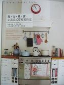【書寶二手書T2/設計_D5W】復古甜蜜,走進法式鄉村風的家:居家佈置X色彩搭配_賽琳娜.雷克