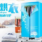 乾衣機 烘乾機家用速幹衣雙層便攜靜音省電乾衣機寶寶衣服暖風乾機T 1色