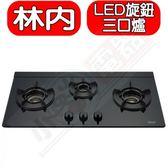 (全省安裝)林內【RB-N312G(B)】三口內焰玻璃檯面爐鑄鐵爐架黑色LED瓦斯爐