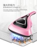 220V 除蟎儀家用床上殺菌吸塵器小型去蟎蟲神器吸蟎紫外線除蝻機 潮流前線