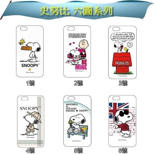 【史努比】HTC One M8 六圖系列 彩繪透明保護軟套