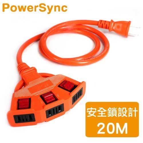 PowerSync群加 動力線一對三LOCK-橘色 20M【夏日省電回饋降150元】