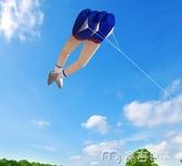 風箏戲云運動風箏3D風箏新款軟體無骨充氣情侶抖音長腿旋轉可折疊 麥吉良品YYS