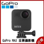 GoPro Max 360 全景攝影機 環景相機 防水5M 防震 台閔公司貨 送64G卡 優惠價至7.20 限宅配寄送