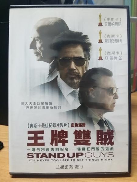 挖寶二手片-Y91-022-正版DVD-電影【王牌雙賊】-艾爾帕西諾