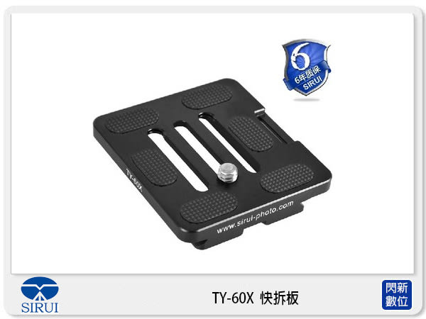 【分期0利率,免運費】Sirui 思銳 TY-60X 快拆板 G KX系列雲台適用 (TY60X,立福公司貨)