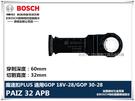 【台北益昌】德國 BOSCH 魔切機配件 PAIZ 32 APB 雙金屬 精準弧型切刃木 金屬兩用鋸片
