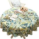 美式田園大圓桌布臺布布藝家用圓形餐桌布茶幾布簡約現代中式桌套