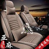 汽車座套全包圍四季通用坐墊專用座椅套新款亞麻夏季布藝坐套座墊