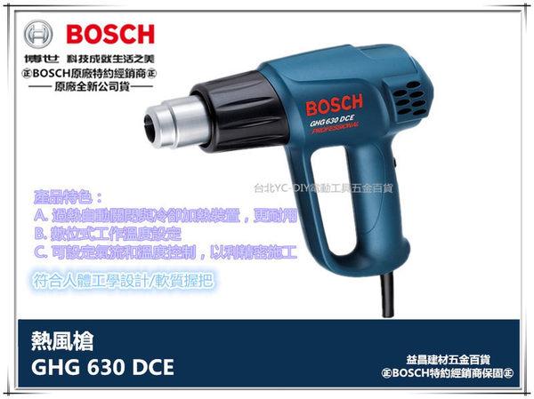 【台北益昌】德國 BOSCH 博世 GHG 630 DCE 工業用 熱風槍 液晶數字控溫顯示 非 KRESS 1600