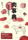 (二手書)肉事典:133個小常識,讓你完全了解各種食用肉的風味、口感、保存方法和料..