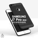 高效散熱 手機殼 三星 J7 Pro (歐版) SM-J730 5.5吋 硬殼 全包透氣 鏤空蜂窩 霧面 防指紋