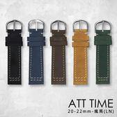 【完全計時】錶帶館│瘋馬皮真皮錶帶 獨家訂製 5色 代用帶 LN系列(20mm-22mm)【22MM下單賣場】