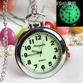 大錶盤老人夜光清晰大數字男女懷錶鑰匙扣掛錶學生考試用石英手錶 育心小賣鋪