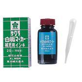 白板筆補充水25cc-綠 SAKURA櫻花 WBK-RI【文具e指通】量販.團購
