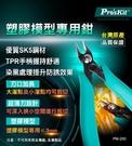ProsKit 塑膠模型專用鉗PM-200 台灣寶工 顏色隨機出貨