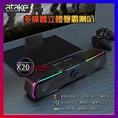 ATake 惡霸多媒體立體聲霸喇叭 HIFI音質 RGB燈效 喇叭 電腦喇叭 電腦音響 音響 動態燈光 X20