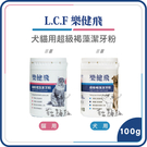 L.C.F樂健飛[犬用超級褐藻潔牙粉,100g](免運)