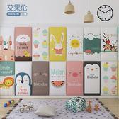 兒童防撞卡通牆貼榻榻米牆圍軟包背景牆自黏寶寶床頭防撞牆墊靠背 滿天星