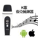 手機歡唱行動K歌隨身麥克風神器(安卓/蘋果/電腦通用)