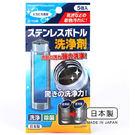BO雜貨【SV8229】日本製 保溫瓶洗淨劑 不鏽鋼保溫杯 電熱水瓶 塑膠杯 陶器杯 除臭清潔劑 5g×5包入