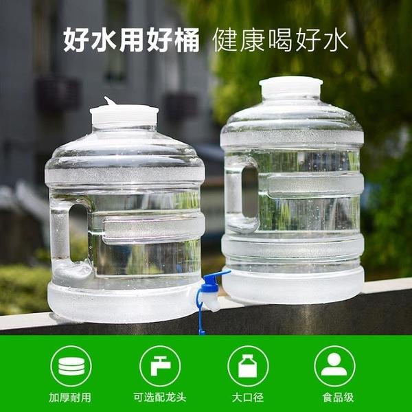 加厚戶外水桶食品級家用車載儲水桶純凈水礦泉水桶裝飲水桶帶龍頭快速出貨快速出貨