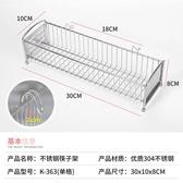 304不銹鋼筷子架消毒柜筷籠