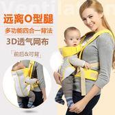 嬰兒背帶多功能四季通用前抱式簡易後背新生兒寶寶夏季透氣網輕便 瑪麗蓮安