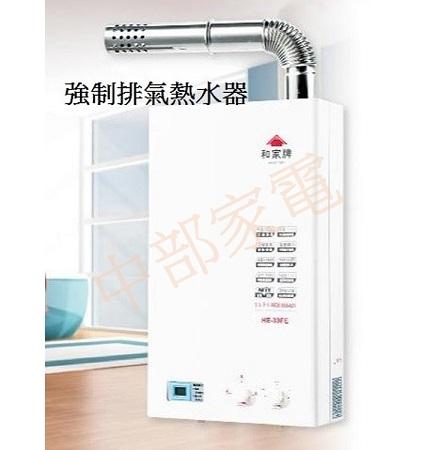 【桶裝附調整器】和家牌 熱水器 屋內型強制排氣熱水器  HE33FE / HE33 天然氣/桶裝