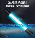【現貨】殺菌燈110v紫外線殺水族殺菌燈魚缸UV燈美規