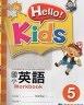 二手書R2YB102.104年初版,三版《國小英語 Hello! Kids 5