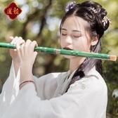 道韻成人零基礎笛子E調樂器G兒童F調初學D準專業精制橫笛古風竹笛「安妮塔小鋪」
