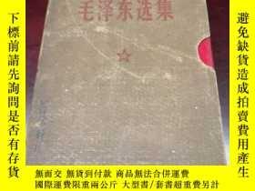 二手書博民逛書店《毛澤東選集》(合訂一卷本)罕見64開 戰士出版社翻印 Dwtg