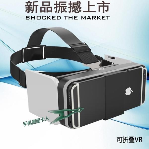 (快出)VR眼鏡 3D立體虛擬現實手機盒子非一體機可折疊