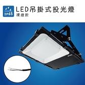 (日機)LED投光燈 台灣製造 戶外投射燈 LED 45W 防水 廣告照明燈 吊掛式投光燈 NLFL50-HL-AC-S