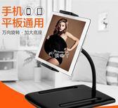 手機支架 直播懶人手機架子平板電腦支架桌面創意多功能床上用ipad萬能通用 俏腳丫