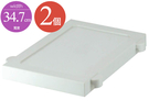 樹德 加購 收納櫃 連接板【R0100】連接板寬34.7cm(一組2入) MIT台灣製ac 完美主義