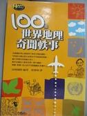 【書寶二手書T3/地理_GFY】100個世界地理的奇聞軼事_張雅梅, 洛姆國際
