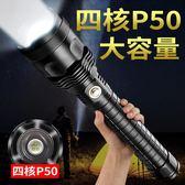 手電筒 26650強光手電筒可充電超亮遠射5000多功能氙氣燈1000w打獵特種兵 韓先生
