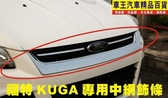 【車王小舖】2013 最新 福特KUGA前中網飾條 KUGA中網飾條 KUGA 鍍鉻前飾條 台中店 高雄店