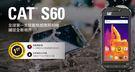 CAT S60 三防機 熱感應相機 4.7吋 防水 防塵 防摔 軍規智慧手機